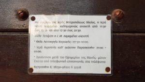 Ag. Eleousa